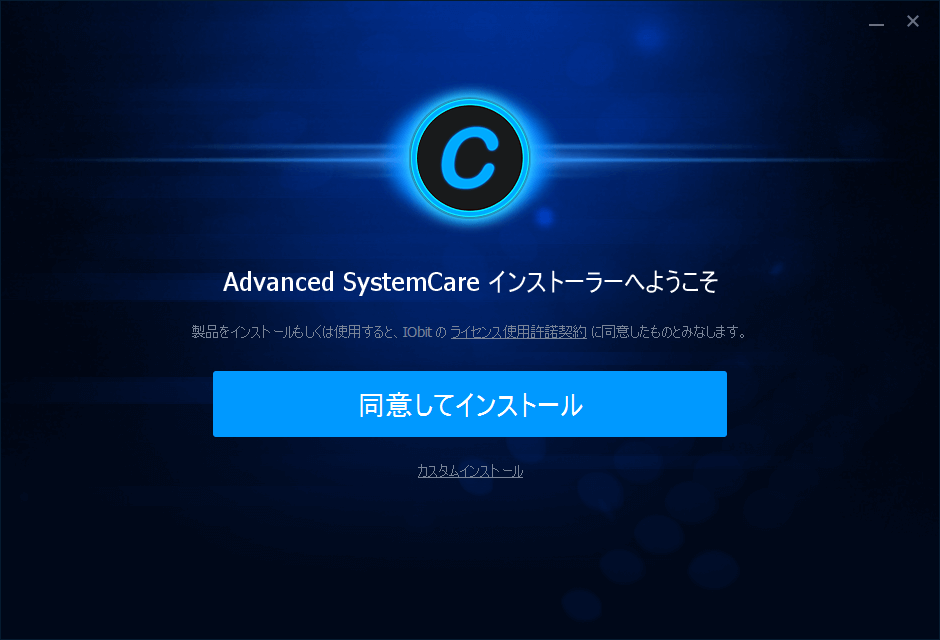 snapcrab_advanced-systemcare-installer_2016-11-23_21-40-36_no-00